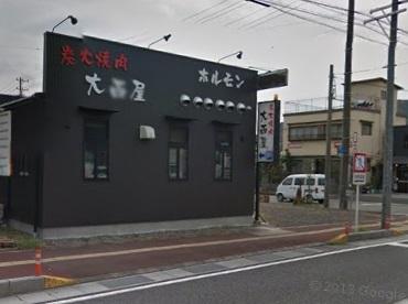 大西屋焼肉店